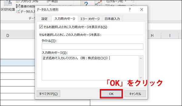 エクセルのコメント表示ブログ_画像8