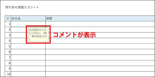 エクセルのコメント表示ブログ_画像9_2