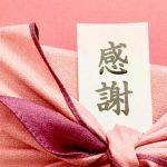 送別プレゼントのブログ_アイキャッチ画像
