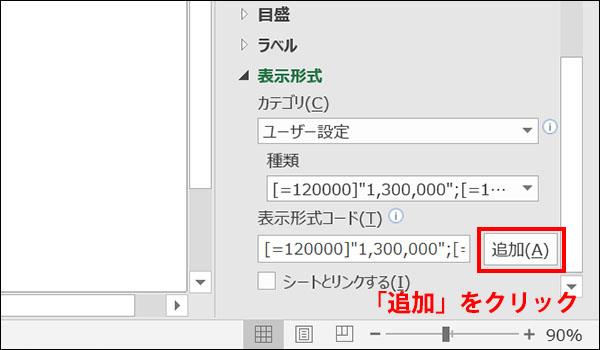エクセルの縦軸を省略したグラフの作り方_画像16