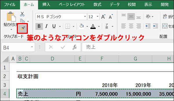 エクセルの書式だけコピーする方法ブログ_画像3