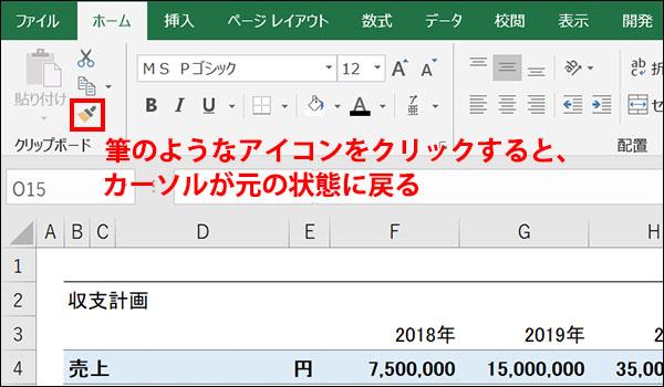 エクセルの書式だけコピーする方法ブログ_画像5