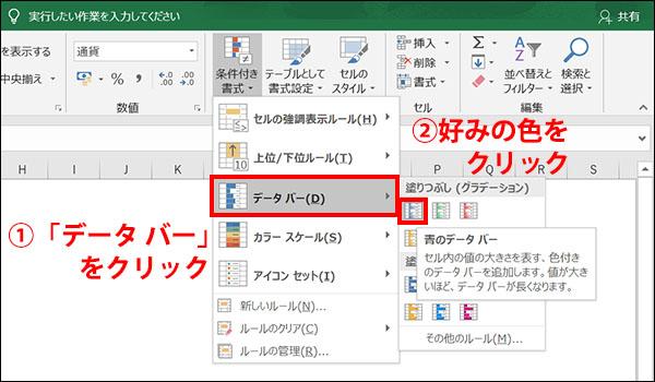 エクセルの数値を可視化ブログ_画像5