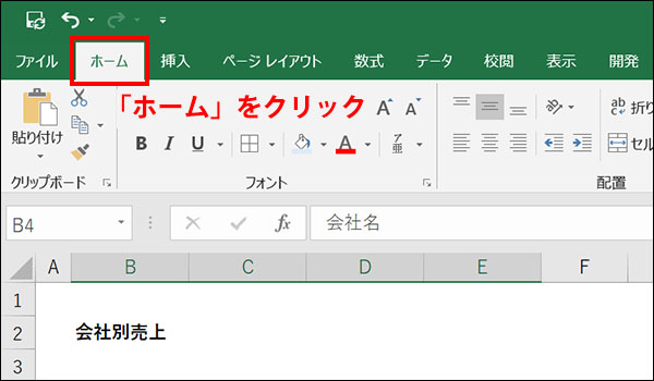 エクセルのショートカットキーのブログ_画像1