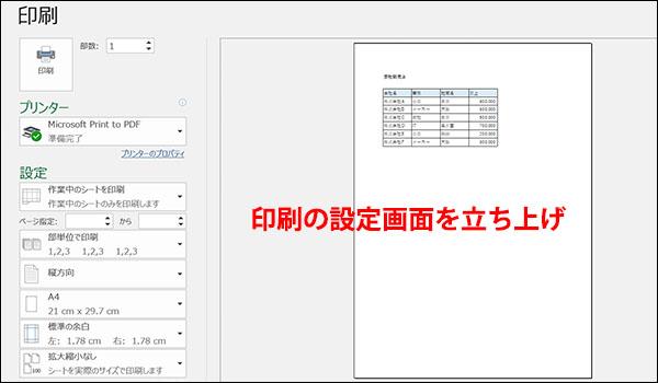 エクセルのショートカットキーのブログ_画像13