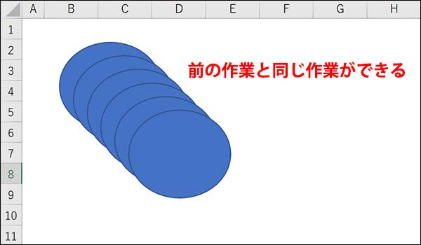 エクセルのショートカットキーのブログ_画像14