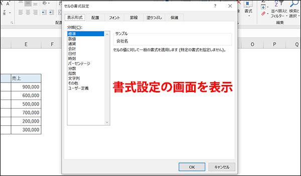 エクセルのショートカットキーのブログ_画像21