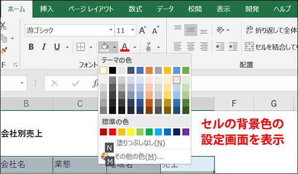 エクセルのショートカットキーのブログ_画像22