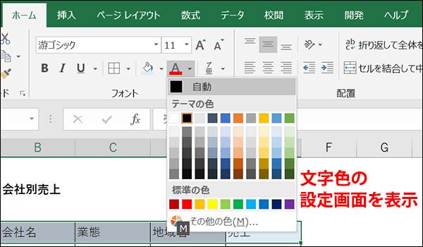 エクセルのショートカットキーのブログ_画像23