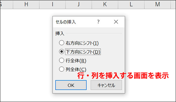 エクセルのショートカットキーのブログ_画像25