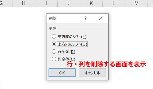 エクセルのショートカットキーのブログ_画像26