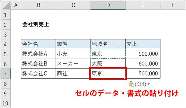 エクセルのショートカットキーのブログ_画像8