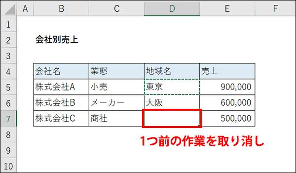 エクセルのショートカットキーのブログ_画像9