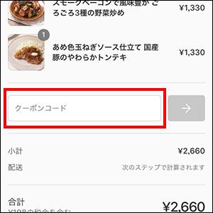 クラシルのミールキット紹介ブログ_画像7