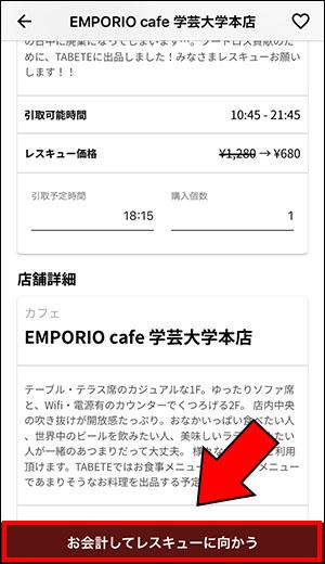TABETEアプリのブログ_画像6