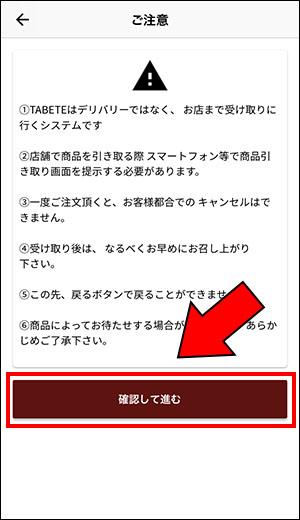 TABETEアプリのブログ_画像7_2