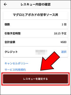 TABETEアプリのブログ_画像8