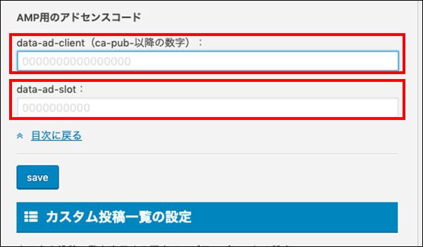 AFFINGERのAMP対応方法ブログ_画像10