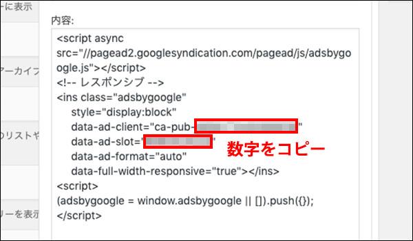 AFFINGERのAMP対応方法ブログ_画像11