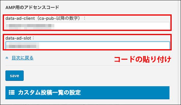 AFFINGERのAMP対応方法ブログ_画像12