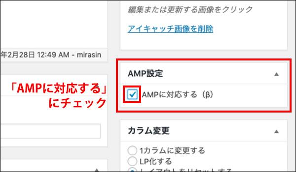 AFFINGERのAMP対応方法ブログ_画像13