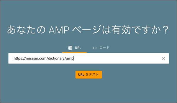 AFFINGERのAMP対応方法ブログ_画像17