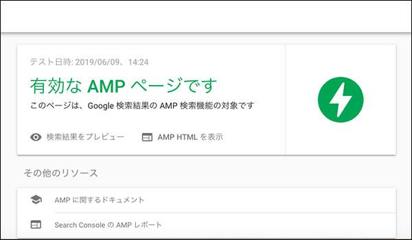 AFFINGERのAMP対応方法ブログ_画像18