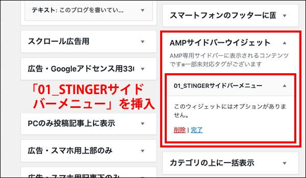 AFFINGERのAMP対応方法ブログ_画像2