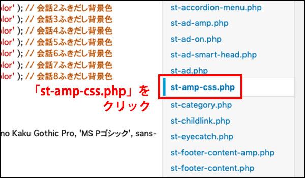 AFFINGERのAMP対応方法ブログ_画像20