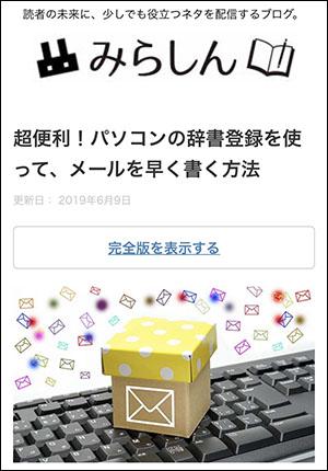 AFFINGERのAMP対応方法ブログ_画像22