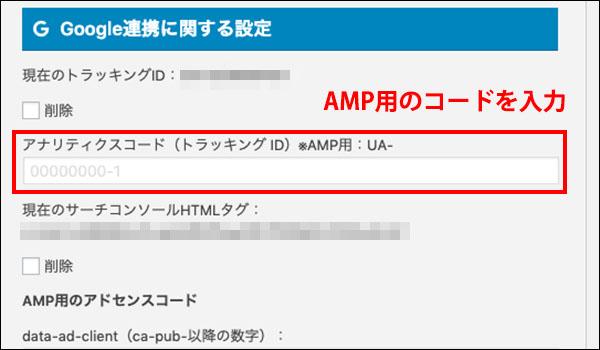 AFFINGERのAMP対応方法ブログ_画像4