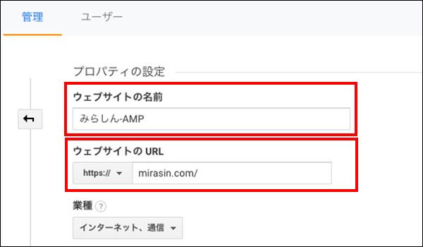 AFFINGERのAMP対応方法ブログ_画像6