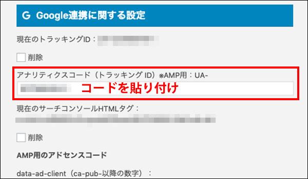 AFFINGERのAMP対応方法ブログ_画像9