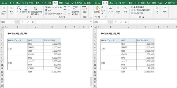 エクセル_ブックの整列ブログ_画像1