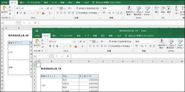 エクセル_ブックの整列ブログ_画像2