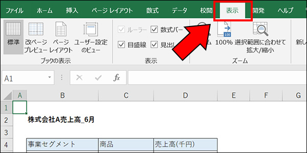 エクセル_ブックの整列ブログ_画像3
