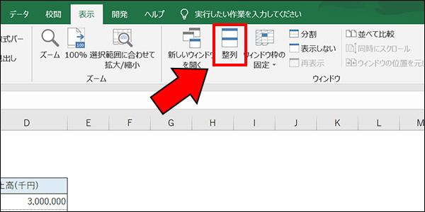 エクセル_ブックの整列ブログ_画像4