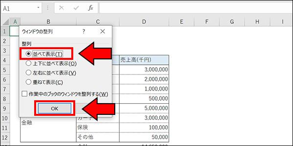 エクセル_ブックの整列ブログ_画像5