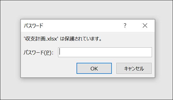 エクセルのパスワードの設定方法ブログ_画像1