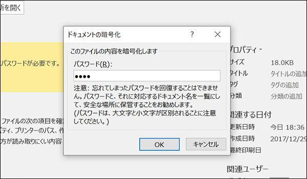 エクセルのパスワードの設定方法ブログ_画像11