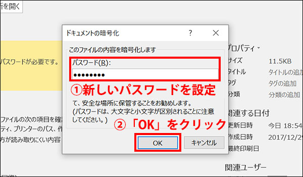 エクセルのパスワードの設定方法ブログ_画像12