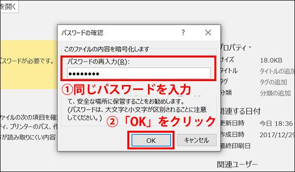 エクセルのパスワードの設定方法ブログ_画像13