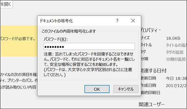 エクセルのパスワードの設定方法ブログ_画像15
