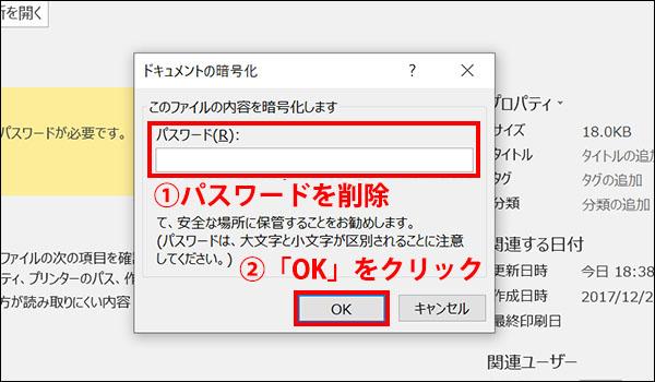 エクセルのパスワードの設定方法ブログ_画像16