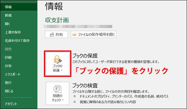 エクセルのパスワードの設定方法ブログ_画像3