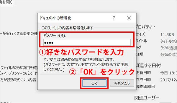 エクセルのパスワードの設定方法ブログ_画像5