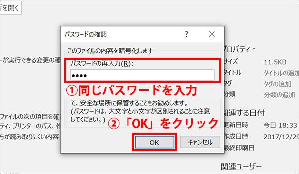 エクセルのパスワードの設定方法ブログ_画像6