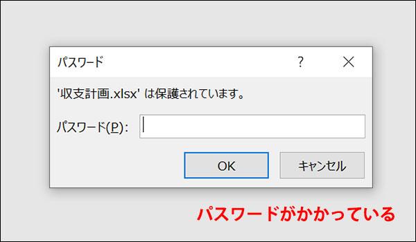 エクセルのパスワードの設定方法ブログ_画像8