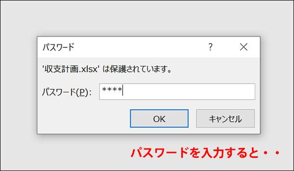 エクセルのパスワードの設定方法ブログ_画像9
