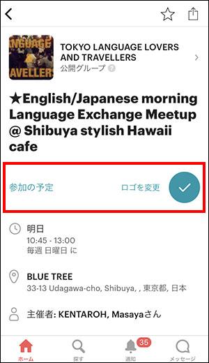 Meetupの使い方・体験談ブログ_画像10